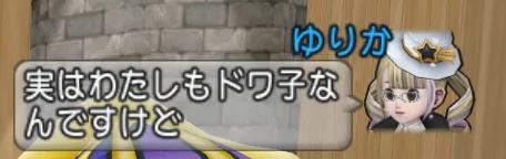 まさかのどわこちゃん…!