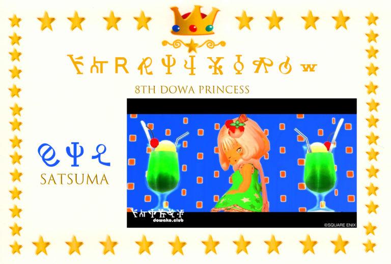 8代目・さつまちゃん☆